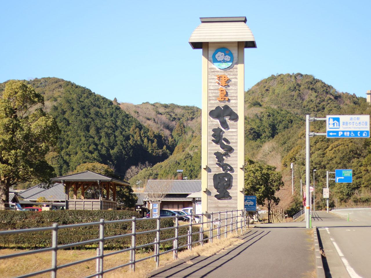 道の駅津島やすらぎの里の外観の写真