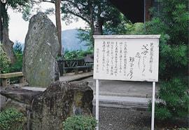 龍光院の芭蕉(ばしょう)の句碑の写真