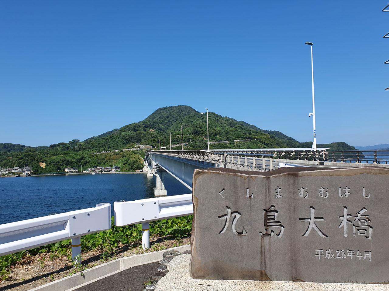 九島大橋の写真