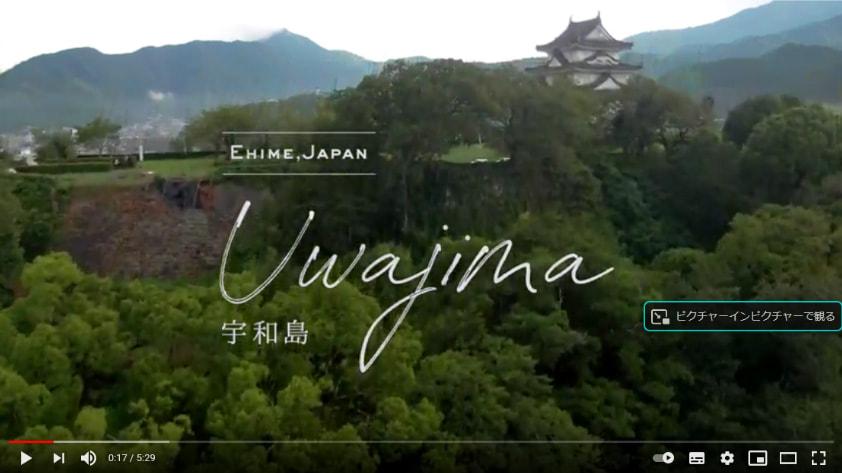 宇和島を紹介するYoutubeへのリンク
